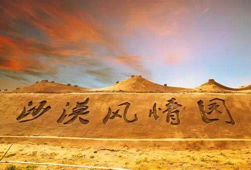 (自有场地)沙漠风情园