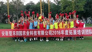 2016811安徽壁禾田园农业科技有限公司体验式培训