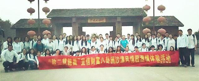 宜信财富南京拓展训练